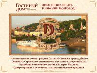 prezentatciya_otelya1